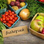 Βιολογικά τρόφιμα: υπερέχουν έναντι των συμβατικών;