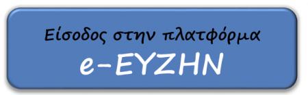 Είσοδος στην πλατφόρμα e-EYZHN
