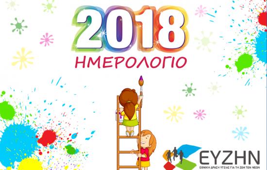 Ημερολόγιο ΕΥΖΗΝ 2018