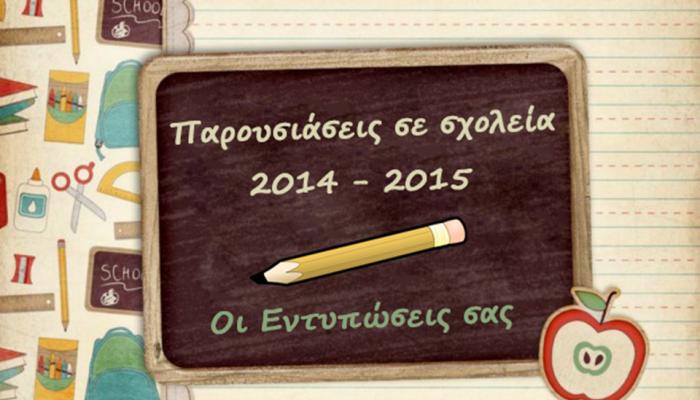Λεύκωμα Παρουσιάσεων 2014-15
